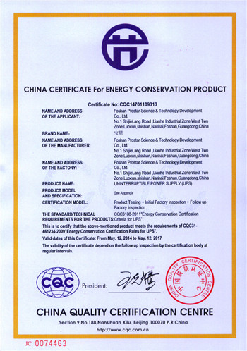 Energy Conservation Certification